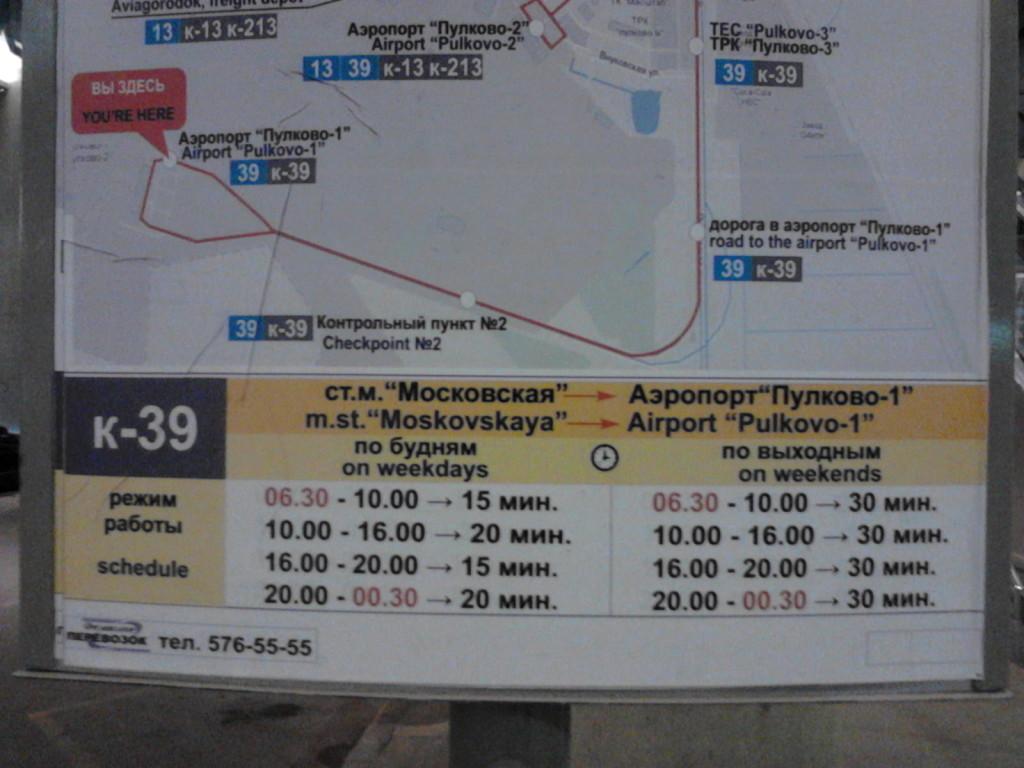 как добраться от пулково до метро рыбацкое