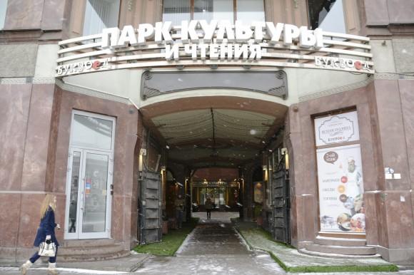 Парк Культуры и Чтения на Невском проспекте - крупнейший из Буквоедов