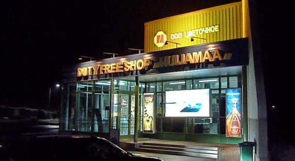 магазин дьюти фри в Брусничном