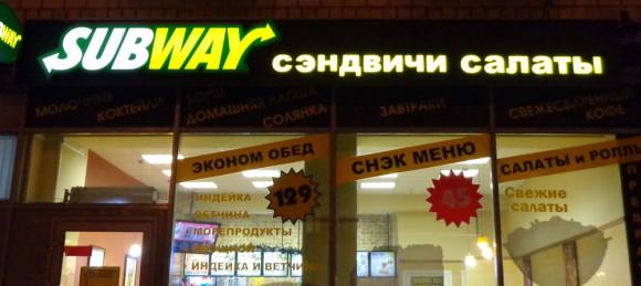 фаст-фуд Subway