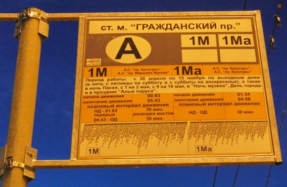 табличка с расписанием ночных автобусов