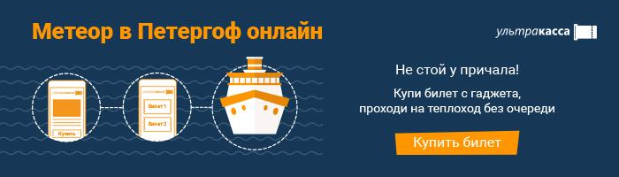 заказать билеты в Петергоф
