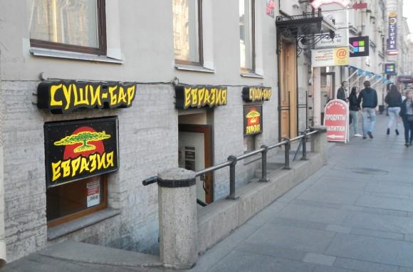 Кафе Евразия на Невском