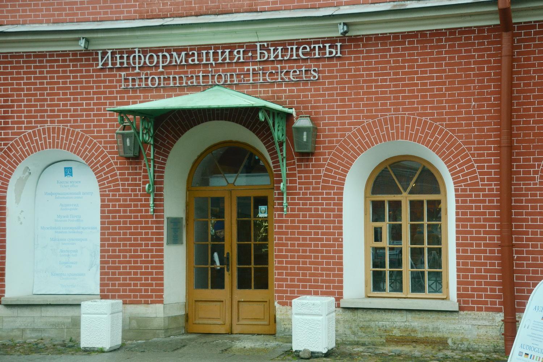 Информационный центр в Петропавловской крепости
