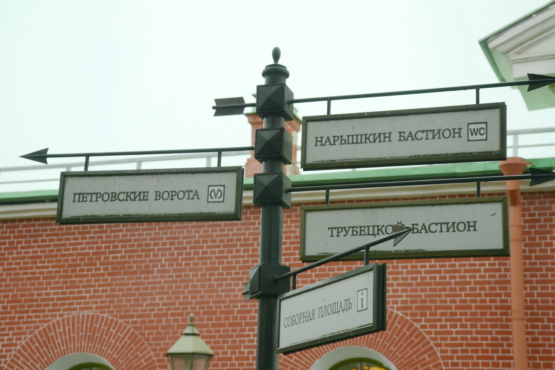 Указатели в Петропавловке