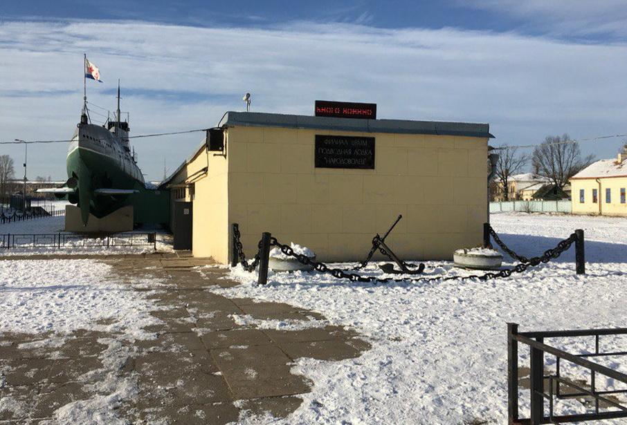 Музей подводной лодки `Народоволец`
