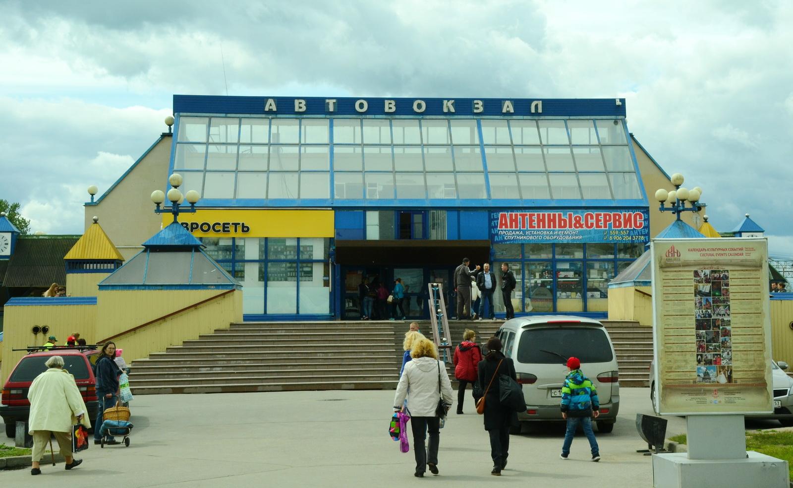 автобус петербург новгород: