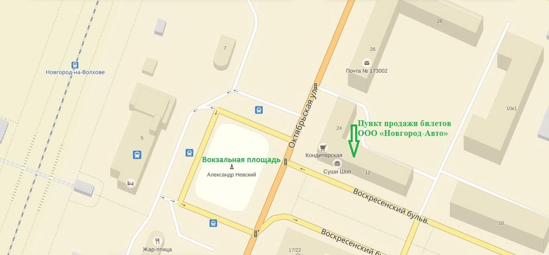 Пункт продажи билетов Новгород-Авто