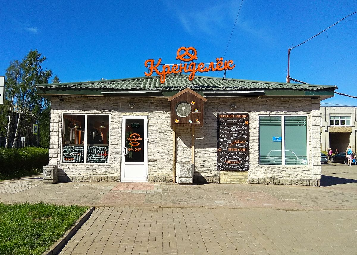 Кафе `Кренделек` в Зеленогорске