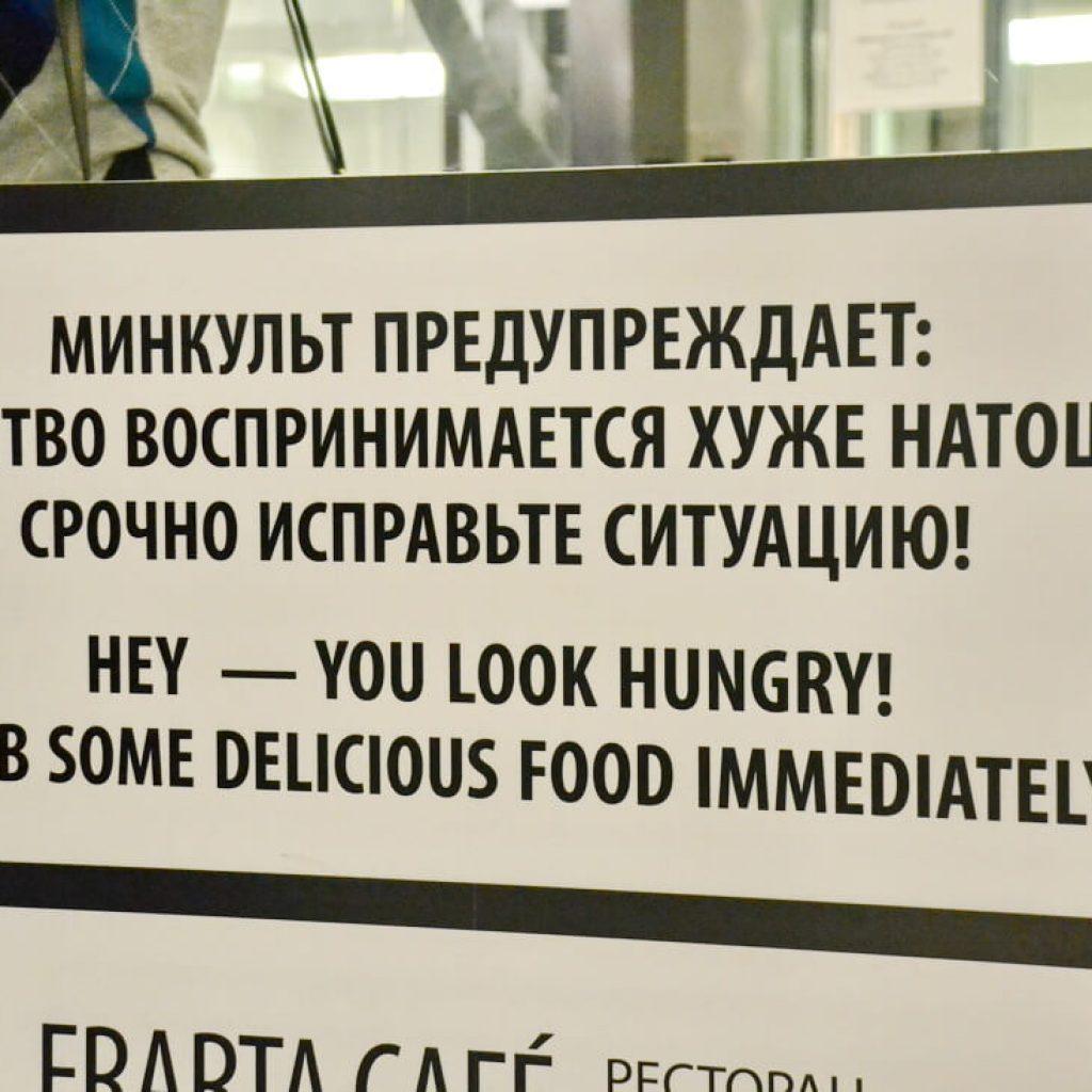 Табличка у кафе