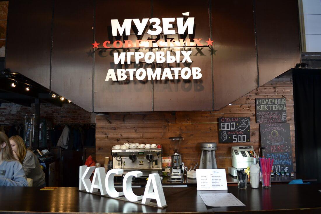 Музей советских игровых автоматов ждет