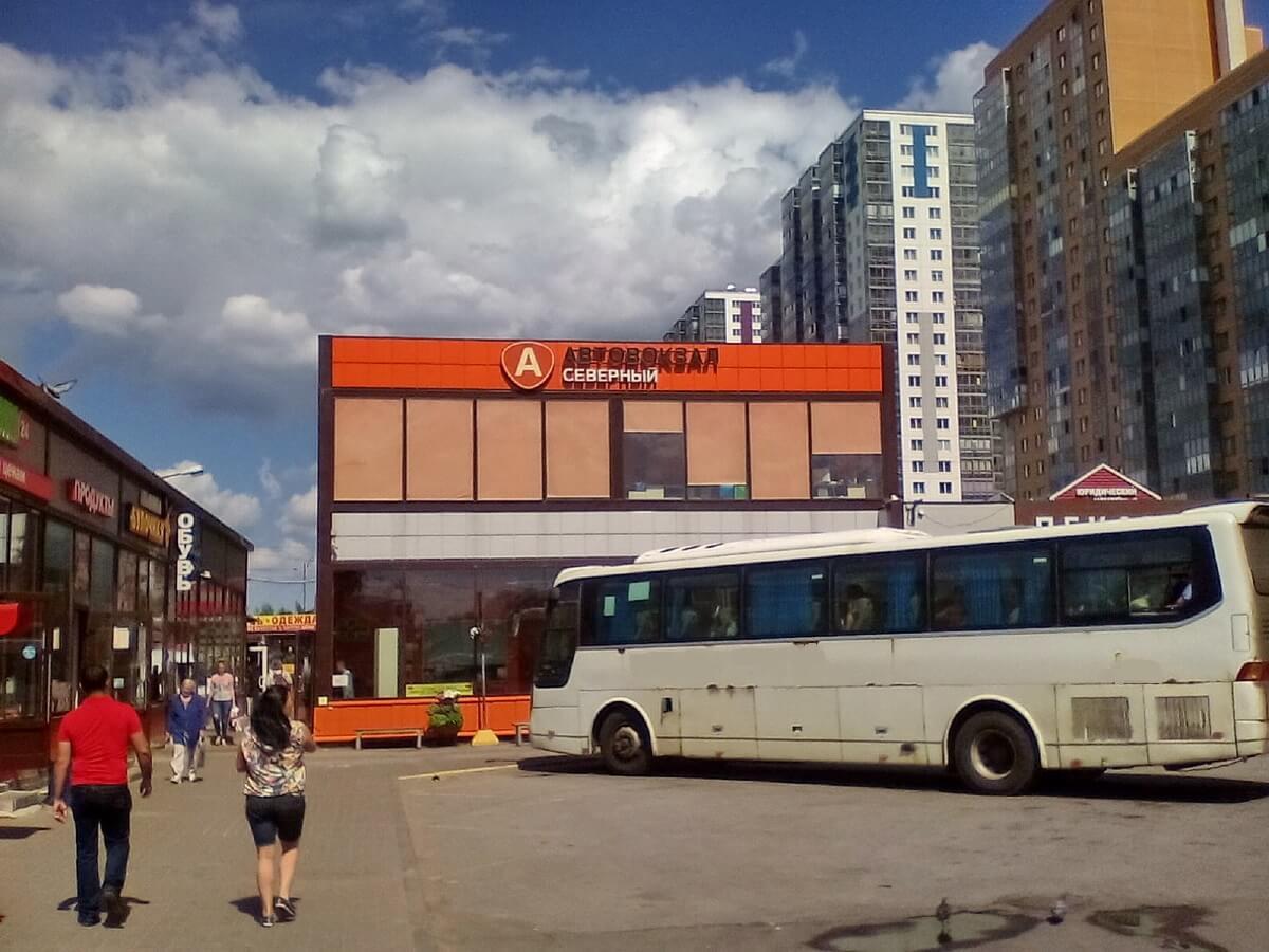 Автовокзал Северный