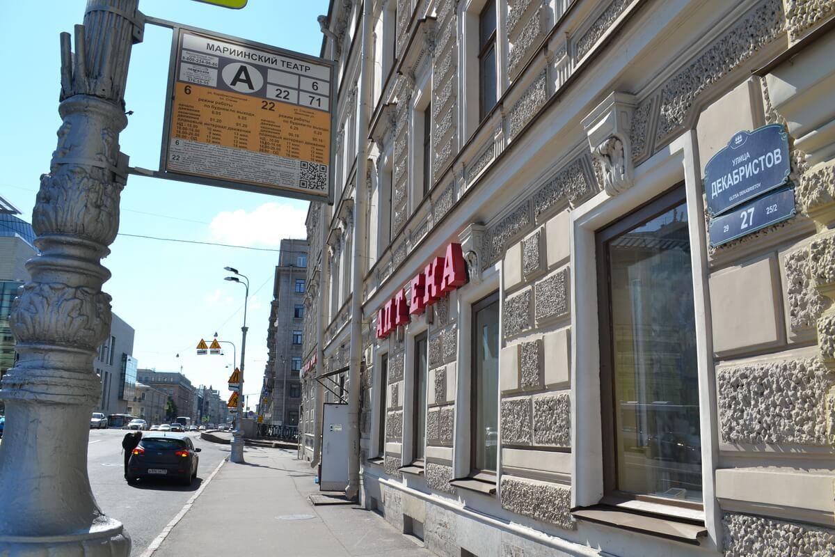 Аптека в доме №27 по ул. Декабристов