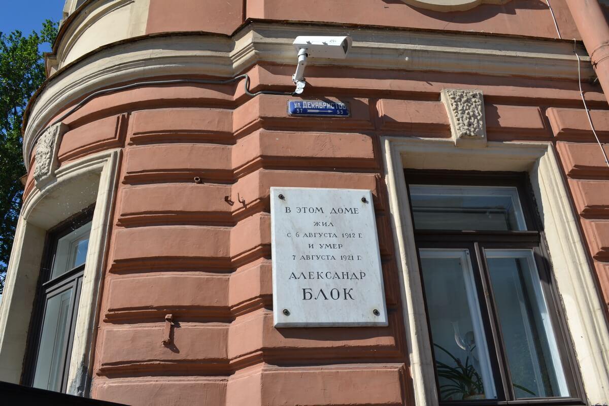 На 57-м доме установлена мемориальная табличка, посвященная Блоку