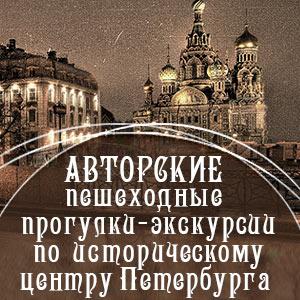Пешеходные экскурсии по Петербургу