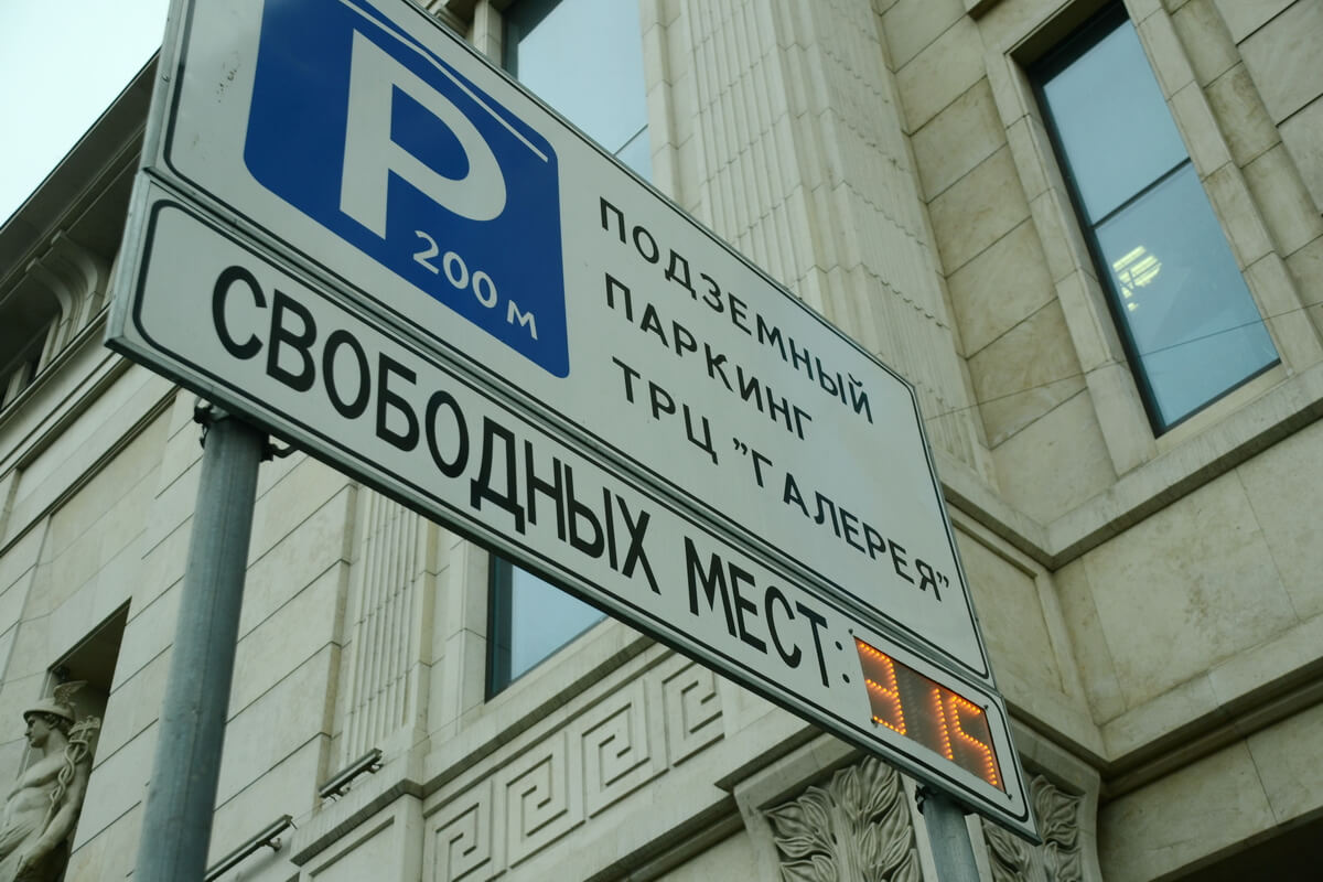 Парковка ТЦ `Галерея`