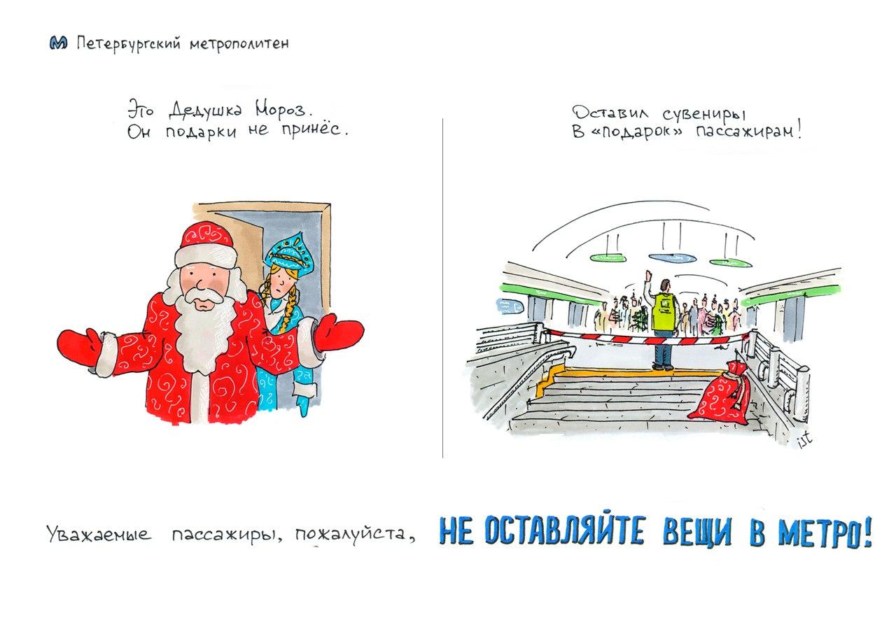Карикатура Ильи Тихомирова `Не оставляйте вещи в метро`