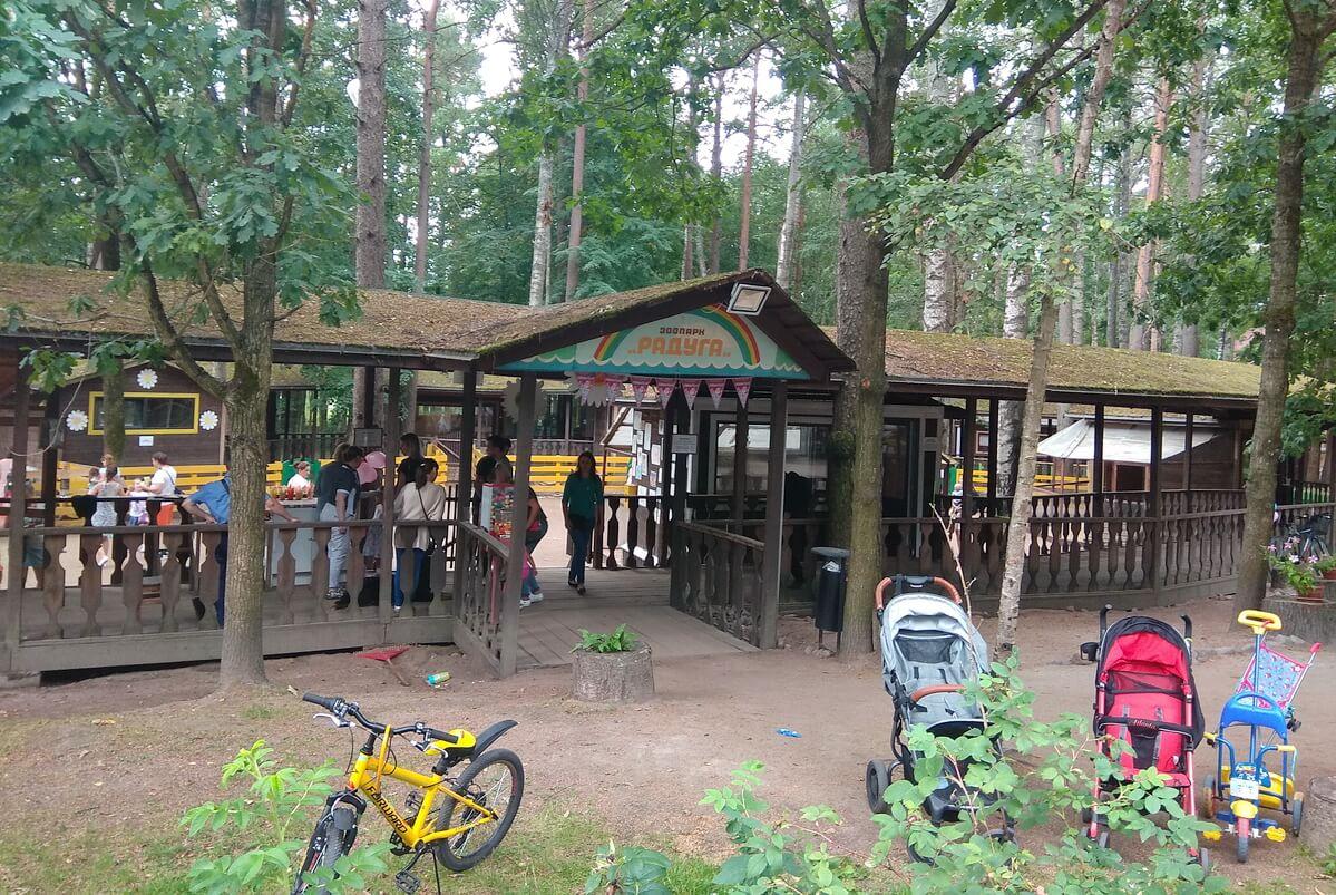Зоопарк `Радуга`