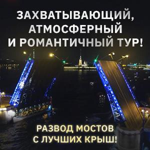 Развод мостов с крыши