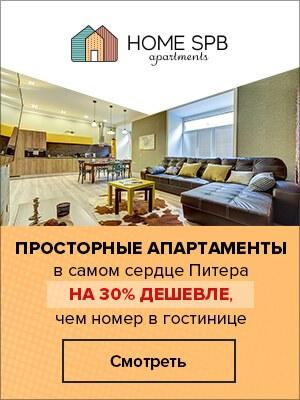 Аренда квартир в СПб