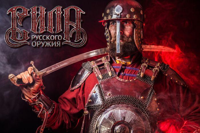 фестиваль `Сила русского оружия`