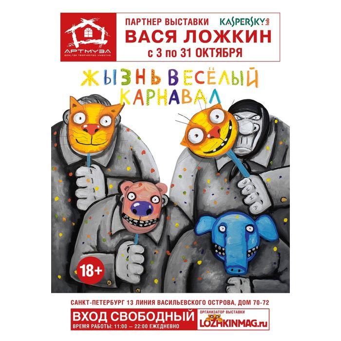 Выставка Васи Ложкина в СПб