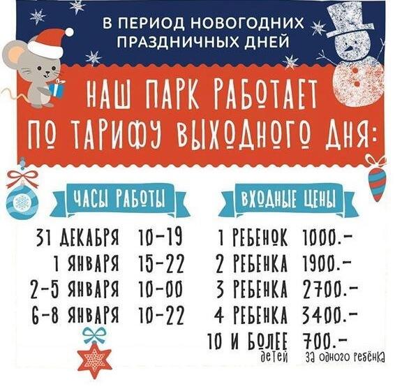 Цены в праздничные дни