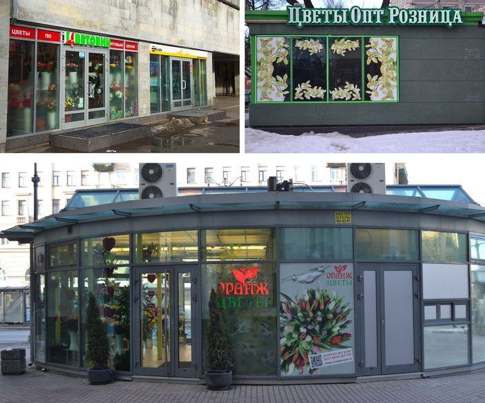 Цветочные сетевые магазины