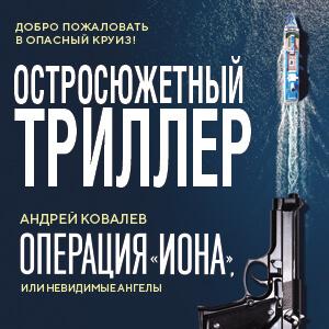 Новая книга Ковалева