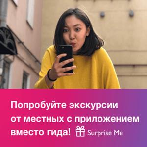 Surprise.Me