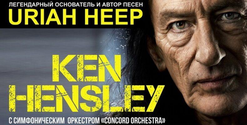 Ken Hensley с симфоническим оркестром дает концерт 15 апреля в БКЗ «Октябрьском»