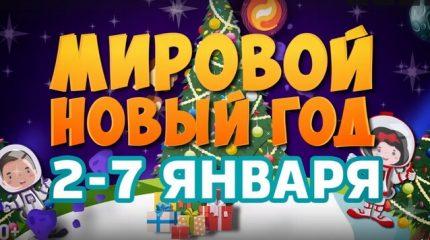 «Экспофорум» приглашает на праздник «Мировой Новый год» со 2 по 7 января