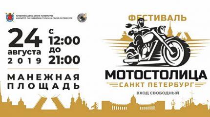 Фестиваль «Мотостолица-2019» 24 августа на Манежной площади
