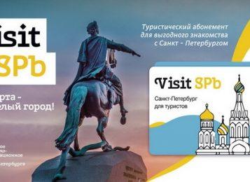 Карта гостя Visit SPb позволит туристам неплохо сэкономить