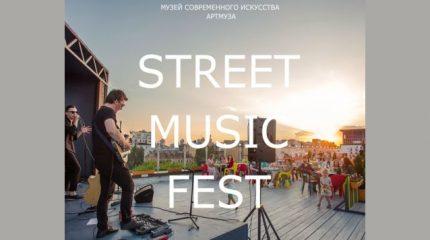 Первый городской конкурс уличных музыкантов STREET MUSIC FEST пройдет на крыше