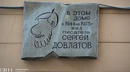 Фестиваль «День Д» памяти Довлатова пройдет с 31 августа по 2 сентября