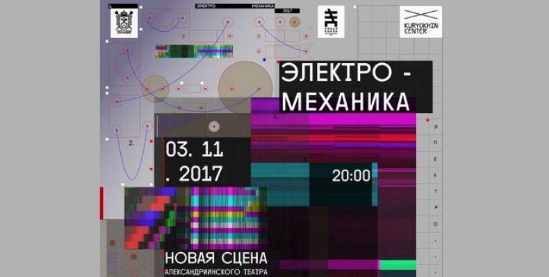 Фестиваль «Электро-Механика» пройдет в Петербурге 3 ноября