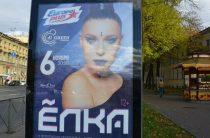 Ёлка дает концерт 6 ноября в клубе А2