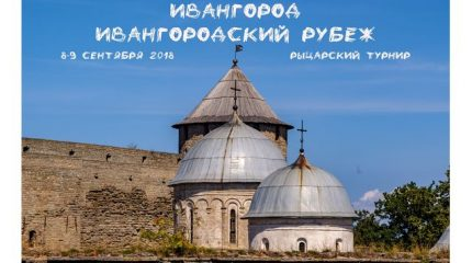 Рыцарский фестиваль «Ивангородский рубеж» состоится 8-9 сентября