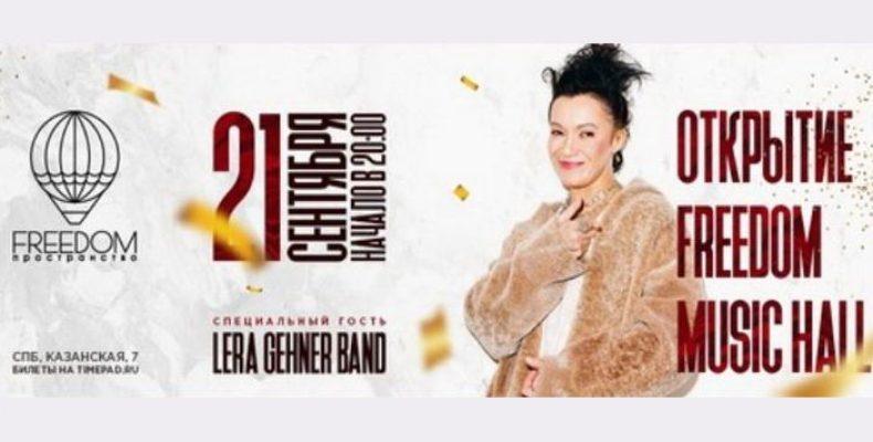 21 сентября состоится открытие концертной площадки FREEDOM Music Hall