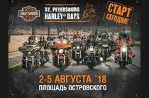 Мотофестиваль St. Petersburg Harley Days пройдет со 2 по 5 августа