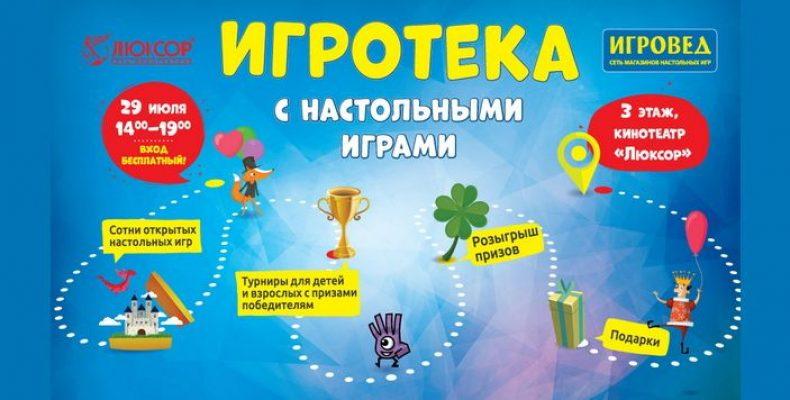 Праздничная Игротека в Санкт-Петербурге!