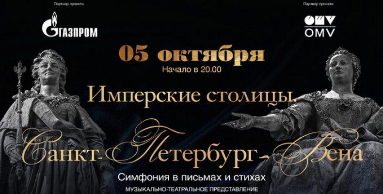 Музыкально-театральное представление «Имперские столицы: Санкт-Петербург – Вена. Симфония в письмах и стихах»