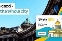В Петербурге запустили карту для туристов на 48 часов за 3400 рублей