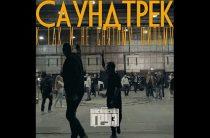 «Каспийский груз» выступит 25 марта в клубе А2
