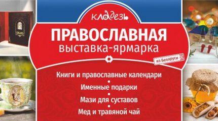 Православная выставка-ярмарка «Кладезь» пройдет на Елагином острове с 3 по 20 июля