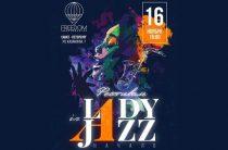 Фестиваль Lady In Jazz пройдет в Петербурге 16 ноября