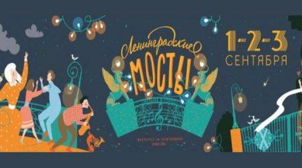 Фестиваль «Ленинградские мосты» пройдет в Петербурге с 31 августа по 3 сентября