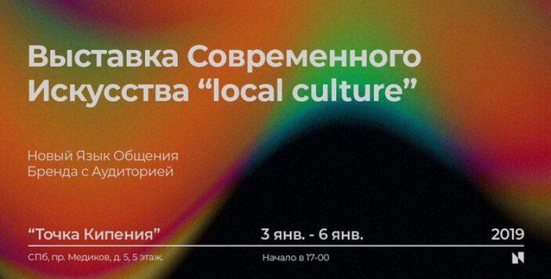 Выставка-перфоманс Local Culture 3-6 января в пространстве «Точка кипения»