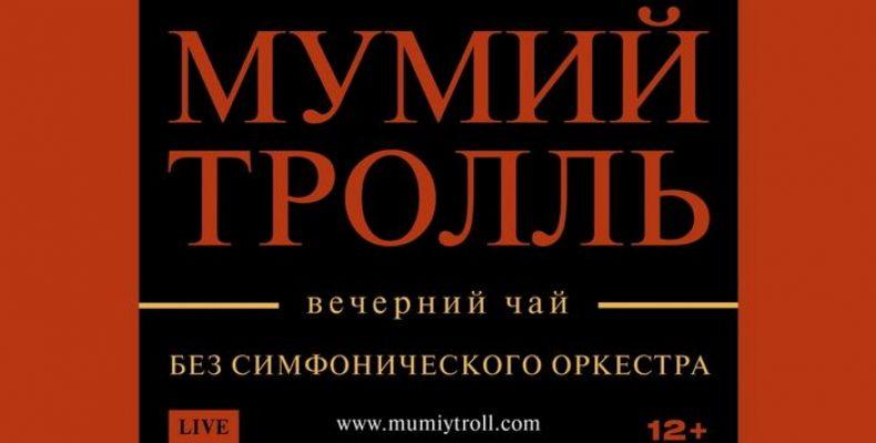 Мумий Тролль сыграет 27 апреля в БКЗ «Октябрьском»